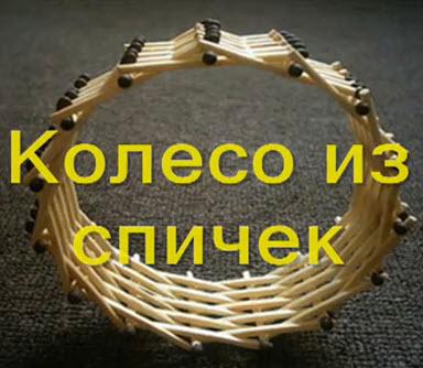 Как сделать колесо из спичек.